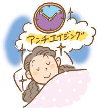 睡眠が一番のアンチエイジング